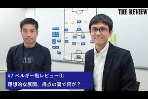 0014catorceのメンバーが注目のビッグマッチを試合後に徹底分析する、「THE REVIEW」。#7は、中西哲生、小澤一郎の2人が、W杯ロシア大会「日本×ベルギー」をレビューします。#7-(1)は、日本とベルギーのスタメン構成や、日本の先制点と追加点について話し合います。<br /> <br /> ■出演者<br /> 中西哲生(スポーツジャーナリスト)<br /> 小澤一郎(サッカージャーナリスト)