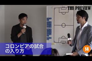 0014catorceのメンバーが注目のビッグマッチの試合前分析をする、「THE PREVIEW」。<br /> #2は、中西哲生、戸田和幸、小澤一郎の3人が、W杯のグループリーグ初戦、コロンビア戦をプレビューします。<br /> コロンビアの試合の入り方を分析するとともに、日本代表の理想のスタメンや戦い方について話し合います。<br /> <br /> ■出演者<br /> 中西哲生(スポーツジャーナリスト)<br /> 戸田和幸(元サッカー日本代表)<br /> 小澤一郎(サッカージャーナリスト)