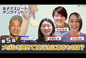 スポーツナビでは五輪出場経験を持つバレーボールの大山加奈さん、柔道の杉本美香さん、バドミントンの高橋礼華選手に、オンライントークでお話を聞きました。第5回のテーマは「メダルを見せて!おうちにあるものは?」。アスリートたちがおうちに置いているオリンピックの思い出は?