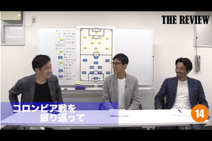 0014catorceのメンバーが注目のビッグマッチを試合後に徹底分析する、「THE REVIEW」。#4は、中西哲生、戸田和幸、小澤一郎の3人が、W杯ロシア大会「コロンビア×日本」をレビューします。#4-(1)では試合の前半、日本の先制シーンや、それから失点までの時間帯についてなどを話し合います。<br /> <br /> ■出演者<br /> 中西哲生(スポーツジャーナリスト)<br /> 戸田和幸(元サッカー日本代表)<br /> 小澤一郎(サッカージャーナリスト)