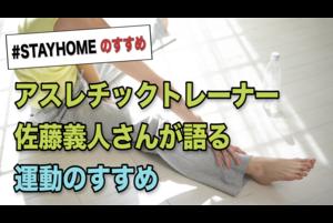 【#STAYHOMEのすすめ】アスレチックトレーナー・佐藤義人さんが教える「腰痛と肩こりに効果的なストレッチ」