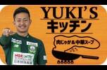 会津選手の夕食の調理映像です!