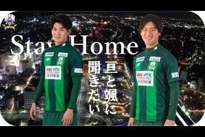 なかよしの柳澤選手と長倉選手がファン・サポーターに楽しんでいただけるように企画した動画です!なんと公式マスコットのギッフィーもオンラインで参加!<br /> ぜひご覧ください!