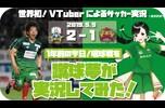 FC岐阜公式VTuber蹴球夢が1年前のFC琉球戦のハイライトを実況しました!<br /> 【試合詳細】<br /> https://www.fc-gifu.com/match_results/201912