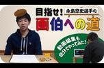 永島選手がおうち時間として絵を描きました!そしてなんと動画編集まで行いました!