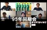 岡本享也選手、藤谷匠選手、北谷史孝選手、三島頌平選手、富樫佑太選手、石川大地選手の1995年生まれの選手による「95年同期会」を開催!