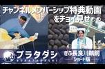 竹田忠嗣選手、大西遼太郎選手が初めて「ぎふ長良川鵜飼」を体験しました!<br /> 完全版はチャンネルメンバーシップに登録していただくとご覧いただけます。<br /> <チャンネルメンバーシップについて><br /> https://www.fc-gifu.com/news_information/59273.html