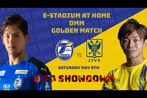 【シント=トロイデンVV】「e-Stadium at home DMMゴールデンマッチ」 伊藤達哉選手 VS 岩田智輝選手(大分トリニータ)