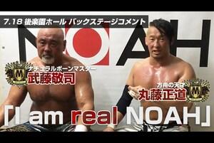丸藤正道が潮崎豪に挑戦表明!丸藤「I am real NOAH」