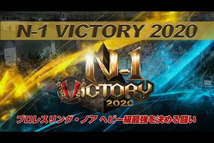 N1-VICTORY2020出場選手発表!NOAHのヘビーは最強です!
