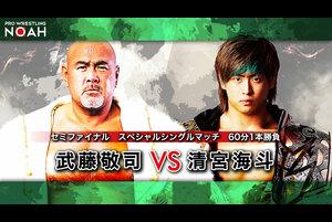 【煽りV】武藤敬司VS清宮海斗 8.10横浜 プロレスリング・ノア