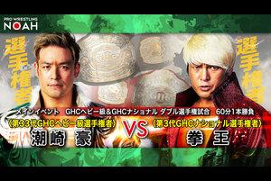 【煽りV】GHCヘビー級&GHCナショナル ダブル選手権試合 潮崎豪 vs 拳王