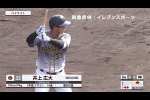 【ダイジェスト】11/26DeNA VS 阪神 日南 フェニックスリーグ