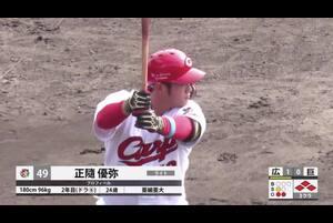 【3回裏】正隨優弥、タイムリーヒット! 11/19広島VS巨人 フェニックスリーグ