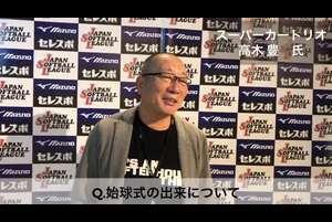 【女子ソフト】「日本ソフトボールの凄さは世界レベルにあるということ。」始球式を務めた高木豊が語る