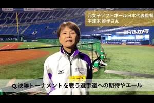 【女子ソフト】「最高の、世界一のプレーヤーが多いので世界中にソフトボールの魅力を発信できる」宇津木妙子 元日本代表監督が改めて語る日本の凄さ。