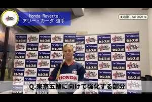 「2020東京五輪に向けて日本で実践ができたので、ピッチャーもバッターも二刀流でうまくやっていきたい」アリー・カーダ【Honda/女子ソフト】