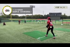 「迫力満点」ソフトボール界・期待の若手左腕 後藤希友 <スロー再生> 【トヨタ自動車/女子ソフト】