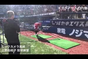 【女子ソフト】世界最高右腕・上野由岐子の美しき投球フォーム<スロー再生>