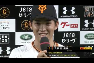 10/14【巨人vs広島】高橋 ヒーローインタビュー
