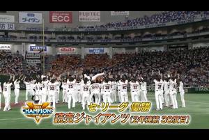 10/30【巨人vsヤクルト】巨人が2年連続38度目のリーグ優勝!!