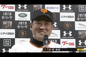 10/30【巨人vsヤクルト】原監督 インタビュー