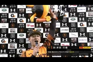 10/31【巨人vsヤクルト】松原、岸田 ヒーローインタビュー