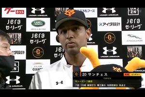 10/8【巨人vsDeNA】サンチェス、岡本 ヒーローインタビュー