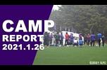 【サンフレッチェ広島】キャンプ便り 2021.1.26