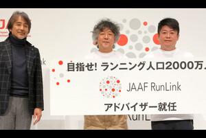 市民マラソン大会の統括・支援、個々人のライフスタイルに合わせたランニングを楽しめる環境・機会を提供することを目的とした日本陸連の新プロジェクト「JAAF RunLink」記者会見を、スポーツ庁・鈴木大地長官、脳科学者・茂木健一郎氏、実業家・堀江貴文氏をゲストにお招きし開催しました。<br /> <br /> トップアスリートの育成に注力してきた、競技陸上中心のこれまでの取り組みに加え、競技団体としての新たな役割として、すべての人がすべてのステージにおいて陸上競技を楽しめる環境をつくるという「ウェルネス陸上」の理念の実現に向けて発足したプロジェクトです。<br /> <br /> ◆「JAAF RunLink」公式HP<br /> https://www.jaaf-runlink.jp/<br /> <br /> ◆日本陸上競技連盟<br /> https://www.jaaf.or.jp/
