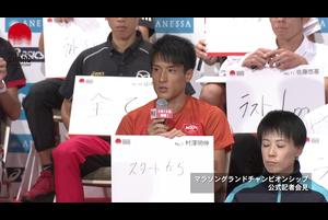 マラソングランドチャンピオンシップ(MGC)<br /> この日日本代表が決まる<br /> 東京オリンピック<br /> マラソン日本代表選手選考レース<br /> <br /> 8:50 男子スタート<br /> 9:10 女子スタート<br /> <br /> <男子出場選手><br /> 村澤明伸(日清食品グループ)<br /> 大迫傑(Nike)<br /> 上門大祐(大塚製薬)<br /> 竹ノ内佳樹(NTT西日本)<br /> 園田隼(黒崎播磨)<br /> 設楽悠太(Honda)<br /> 井上大仁(MHPS)<br /> 木滑良(MHPS)<br /> 宮脇千博(トヨタ自動車)<br /> 山本憲二(マツダ)<br /> 佐藤悠基(日清食品グループ)<br /> 中村匠吾(富士通)<br /> 岡本直己(中国電力)<br /> 谷川智浩(コニカミノルタ)<br /> 大塚祥平(九電工)<br /> 中本健太郎(安川電機)<br /> 藤本拓(トヨタ自動車)<br /> 服部勇馬(トヨタ自動車)<br /> 福田穣(西鉄)<br /> 橋本崚(GMOアスリーツ)<br /> 岩田勇治(MHPS)<br /> 堀尾謙介(トヨタ自動車)<br /> 今井正人(トヨタ自動車九州)<br /> 藤川拓也(中国電力)<br /> 神野大地(セルソース)<br /> 山本浩之(コニカミノルタ)<br /> 河合代二(トーエネック)<br /> 髙久龍(ヤクルト)<br /> 荻野皓平(富士通)<br /> 鈴木健吾(富士通)<br /> <br /> ▶http://www.mgc42195.jp/