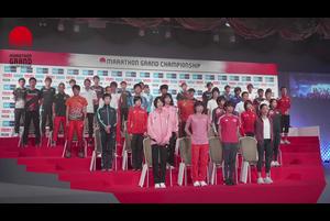 東京オリンピック日本代表選考会となるマラソングランドチャンピオンシップ(MGC)を9月15日に控え、出場選手の公式記者会見が9月13日、東京都内のホテルにおいて開催され、会見には、レースに出場する男子30名、女子10名、計40名が出席しました。<br /> <br /> <br /> ▶マラソングランドチャンピオンシップ<br /> 兼 東京2020 オリンピック日本代表選考競技会<br /> 兼 第103 回日本陸上競技選手権大会<br /> <br /> 公式サイト:http://www.mgc42195.jp/<br /> <br /> ▶8 時50 分 男子マラソンスタート<br /> ▶9 時10 分 女子マラソンスタート<br /> <br /> 男子:TBS テレビ系列全国ネット、TBS ラジオ<br /> 女子:NHK 総合、NHK ラジオ<br /> コース:明治神宮外苑発着(日本陸上競技連盟公認コース)<br /> 明治神宮外苑いちょう並木~四ツ谷~水道橋~神保町~神田~日本橋~浅草雷門~銀座~新橋~芝公園~日本橋~神保町~二重橋前~明治神宮外苑いちょう並木