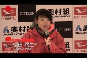 1月28日(日)に開催したMGCシリーズの第37回大阪国際女子マラソンにおいて、初マラソン歴代3位、マラソン歴代9位の2:22:44で優勝した松田瑞生選手(ダイハツ)のレース後に行われた会見映像をご紹介します!<br /> <br /> ▼マラソングランドチャンピオンシップ特設サイト<br /> http://www.mgc42195.jp/