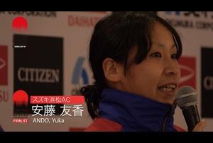 1月28日(日)に開催したMGCシリーズの第37回大阪国際女子マラソンで3位でフィニッシュし、粘りの走りで2:27:37でMGC出場権を獲得した安藤友香選手(スズキ浜松AC)のレース後に行われた会見映像をご紹介します!<br /> <br /> ▼マラソングランドチャンピオンシップ特設サイト<br /> http://www.mgc42195.jp/