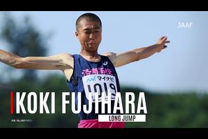 今回、新たに加わった第6期認定アスリート、男子走幅跳の藤原孝輝選手(洛南高)のインタビューをお届けします。<br /> <br /> 「ダイヤモンドアスリート」は、日本陸連が行う2020年東京オリンピックとその後の国際大会での活躍が大いに期待できる次世代の競技者を強化育成する制度で、昨年11月から、継続競技者6名と、新たに2名の競技者を加えた全8名が認定され、第6期(2019-2020)がスタートしました。<br /> <br /> ▼ダイヤモンドアスリート特設サイト<br /> https://www.jaaf.or.jp/diamond/
