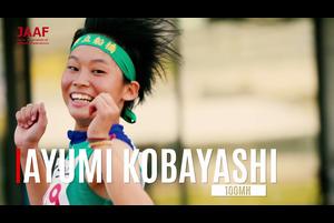 「ダイヤモンドアスリート」制度は、2020年東京オリンピックと、その後の国際競技会における活躍が期待できる次世代の競技者を強化育成することを目指すとともに、その活躍の過程で豊かな人間性とコミュニケーション能力を身につけ、「国際人」として日本、さらには国際社会の発展に寄与する人材に育つことを期して、2014-2015年シーズンに創設されました。昨年11月からは、継続競技者8名のほか、新たに3名の競技者を加えた全11名が認定され、第5期がスタートしています。<br /> <br /> 今回、新たに加わった第5期(2018-2019)認定アスリート、女子100mHの小林歩未選手のインタビューをお届けします。<br /> <br /> ▼ダイヤモンドアスリート特設サイト<br /> https://www.jaaf.or.jp/diamond/