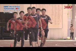 2019年5月11(土)、12日(日)の両日に横浜市(横浜国際総合競技場)で初開催するIAAF 世界リレー2019 横浜大会。<br /> その日本代表選手がメディカルに向けて公開練習を行いました。<br /> <br /> IAAF世界リレー2019横浜大会<br /> https://iaafworldrelays.com/yokohama2019/ja/home-3/