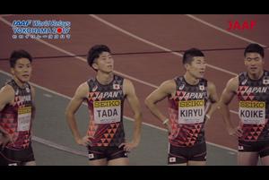 【世界リレー横浜】男子4×100mR予選/決勝進出ならず