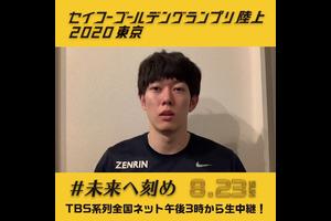 8月23日(日)に「セイコーゴールデングランプリ陸上2020東京」を国立競技場にて開催いたします。新型コロナウイルス感染拡大防止のため無観客での開催となりますが、「日頃から陸上界を応援し支えてくださる陸上ファンの方々へ、画面越しから観戦していただくからこそ、一人でも多くの方々へ選手の皆様からの温かいメッセージや笑顔をお届けしたい。」という思いから出場選手からのメッセージビデオを配信していきます。<br /> <br /> 今回ご紹介するのは男子110mHに出場する高山峻野選手(ゼンリン)<br /> 本日8月17日は高山選手が日本記録を更新した日付です!<br /> 今年も生まれ変わった国立競技場で新記録の更新に期待です。<br /> 「勝負も記録も期待できるレースになると思うので楽しみにしています!」<br /> <br /> <br /> ✅選手へエールを送ろう!届け!おうちで応援キャンペーン!!<br />  http://goldengrandprix-japan.com/2020/news/article/13942/<br /> <br /> ✅セイコーGGP特設ページはこちら<br /> http://goldengrandprix-japan.com/<br /> <br /> ✅TBSテレビやTVerで生配信!<br /> https://www.tbs.co.jp/goldengp/