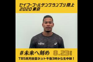 【セイコーゴールデングランプリ2020東京】~出場選手からのメッセージビデオ~ ウォルシュジュリアン選手