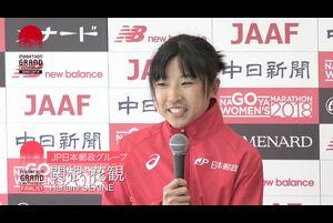 名古屋ウィメンズマラソン2018で2:23:07の初マラソン日本歴代4位でフィニッシュ!MGCファイナリストとなった関根花観(日本郵政グループ)選手のレース後会見動画をお届します!<br /> <br /> ▼MGCファイナリスト一覧はこちら<br /> http://www.mgc42195.jp/finalist/