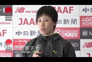 名古屋ウィメンズマラソン2018で2:26:33の日本人3位にてフィニッシュ! MGCファイナリストとなった野上恵子(十八銀行)選手のレース後会見動画をお届します!<br /> <br /> ▼MGCファイナリスト一覧はこちら<br /> http://www.mgc42195.jp/finalist/