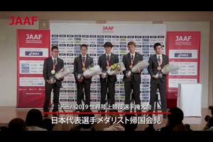 2019年9月27日(金)~10月6日(日)にカタール・ドーハのハリーファ国際スタジアムで開催された「第17回世界陸上競技選手権大会」。<br /> <br /> 10月8日(火)東京都内にて、本大会においてメダルを獲得した選手の記者会見と囲み取材を行いました。<br /> <br /> <登壇者><br /> ◆金メダル<br /> 男子20km競歩 山西利和(愛知製鋼)<br /> 男子50km競歩 鈴木雄介(富士通)<br /> ◆銅メダル<br /> 男子4×100mリレー<br /> 多田修平(住友電工)<br /> 白石黄良々(セレスポ)<br /> 桐生祥秀(日本生命)<br /> ※サニブラウン選手は、アメリカの大学に在学中のため帰国せず。<br /> <br /> ▶ドーハ世界陸上特設サイト<br /> https://www.jaaf.or.jp/wch/doha2019/