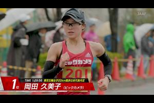 2020年2月16日(日)、神戸市六甲アイランド甲南大学西側 20 ㎞コースで開催された「第103回日本陸上競技選手権大会男子・女子20km競歩 兼 東京2020オリンピック男子・女子20km競歩日本代表選手選考競技会」にて、男子は山西利和選手(愛知製鋼)が1時間17分36秒で優勝、女子は岡田久美子選手(ビックカメラ)が1時間29分56秒で優勝し、東京オリンピック日本代表に内定しました。<br /> <br /> ※山西利和選手は既に日本代表内定済。<br /> <br /> ▼大会ページ<br /> https://www.jaaf.or.jp/competition/detail/1385/