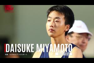 「ダイヤモンドアスリート」制度は、2020年東京オリンピックと、その後の国際競技会における活躍が期待できる次世代の競技者を強化育成することを目指すとともに、その活躍の過程で豊かな人間性とコミュニケーション能力を身につけ、「国際人」として日本、さらには国際社会の発展に寄与する人材に育つことを期して、2014-2015年シーズンに創設されました。昨年11月からは、継続競技者8名のほか、新たに3名の競技者を加えた全11名が認定され、第5期がスタートしています。<br /> <br /> <br /> 今回、第5期(2018-2019)認定アスリート、男子100m、200mの宮本大輔選手のインタビューをお届けします。<br /> <br /> ▼ダイヤモンドアスリート特設サイト<br /> https://www.jaaf.or.jp/diamond/