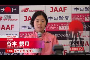 2019年3月10日(日)名古屋ウィメンズマラソン2019<br /> MGCファイナリスト 会見映像<br /> 11位 谷本観月(天満屋)2時間25分28秒<br /> <br /> MGCは9月15日(日)開催!<br /> http://www.mgc42195.jp