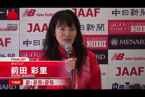 2019年3月10日(日)名古屋ウィメンズマラソン2019<br /> MGCファイナリスト 会見映像<br /> 10位 前田彩里(ダイハツ)2時間25分25秒<br /> <br /> MGCは9月15日(日)開催!<br /> http://www.mgc42195.jp