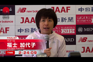 2019年3月10日(日)名古屋ウィメンズマラソン2019<br /> MGCファイナリスト 会見映像<br /> 8位 福士加代子(ワコール)2時間24分09秒<br /> <br /> MGCは9月15日(日)開催!<br /> http://www.mgc42195.jp