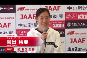 2019年3月10日(日)名古屋ウィメンズマラソン2019<br /> 日本人トップ 会見映像<br /> 5位 岩出玲亜(アンダーアーマー)2時間23分52秒※MGCファイナリスト<br /> <br /> MGCは9月15日(日)開催!<br /> http://www.mgc42195.jp