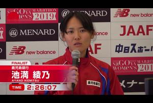 2019年3月10日(日)名古屋ウィメンズマラソン2019<br /> MGCファイナリスト 会見映像<br /> 12位 池満綾乃(鹿児島銀行)2時間26分07秒<br /> <br /> MGCは9月15日(日)開催!<br /> http://www.mgc42195.jp